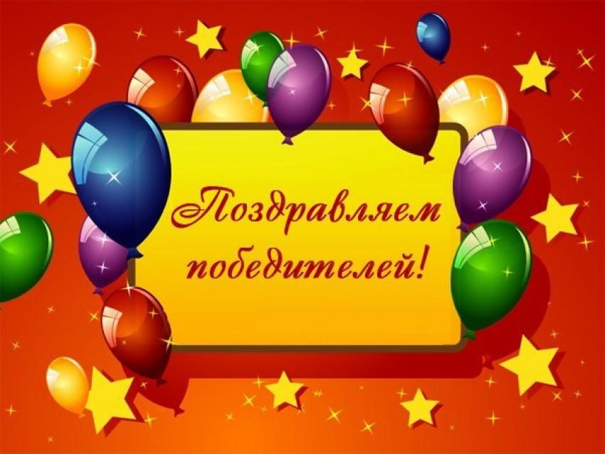 Бухай, картинка с надписью поздравляем победителей